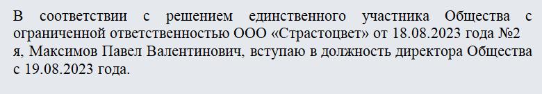 Приказ о назначении директора ООО. Часть 1