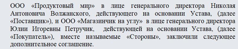 Соглашение об изменении договора. Часть 1