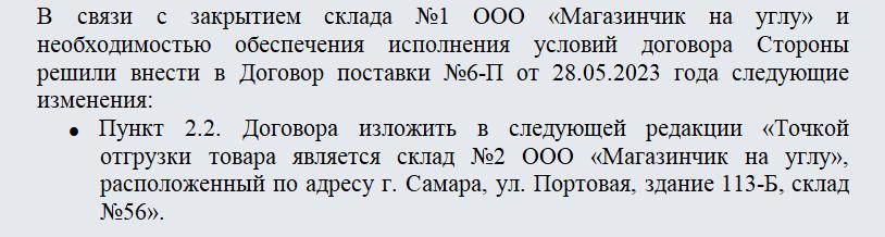 Соглашение об изменении договора. Часть 2