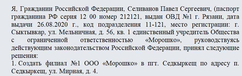 Решение учредителя ООО о создании филиала. Часть 1