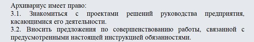 Должностная инструкция архивариуса. Часть 2