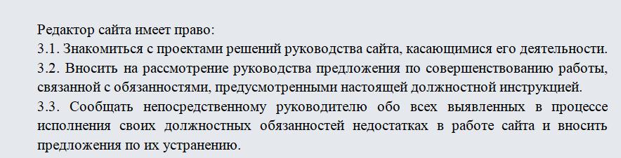 Должностная инструкция редактора сайта. Часть 2