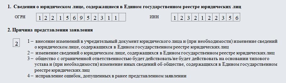 Заявление о внесении изменений в ЕГРЮЛ. Часть 1