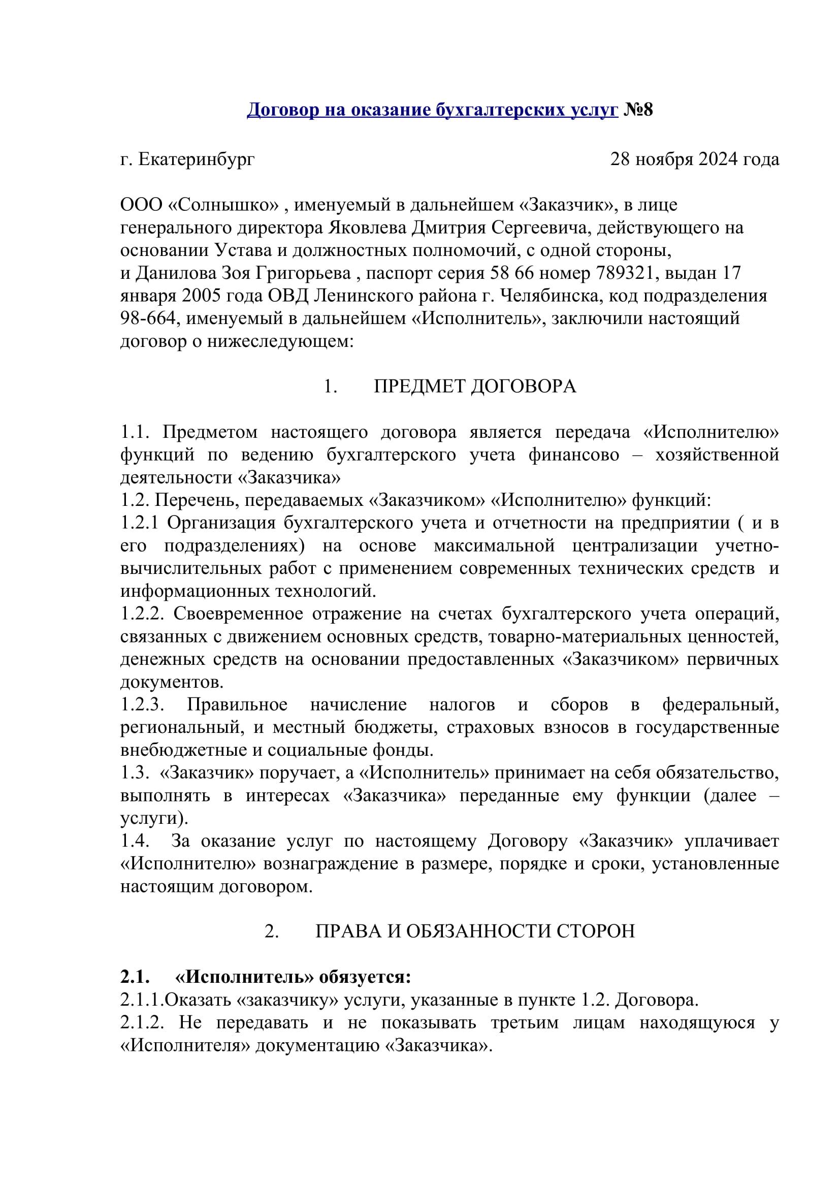 Проект договора на оказания бухгалтерских услуг проект договора на бухгалтерское обслуживание
