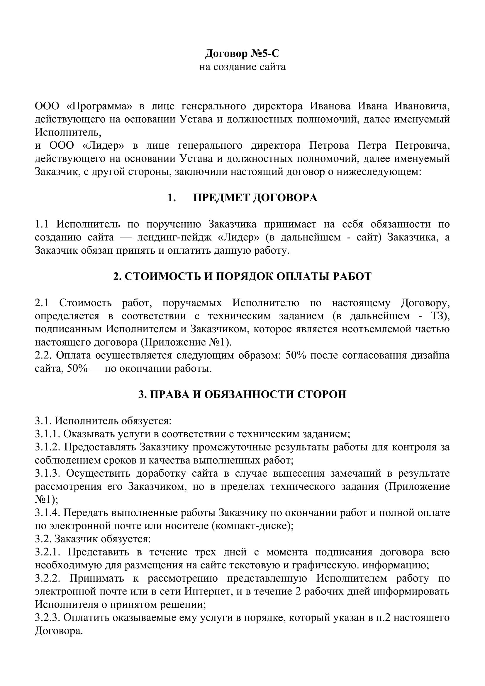 Договор на разработку создания веб сайта компания кемикс сайт