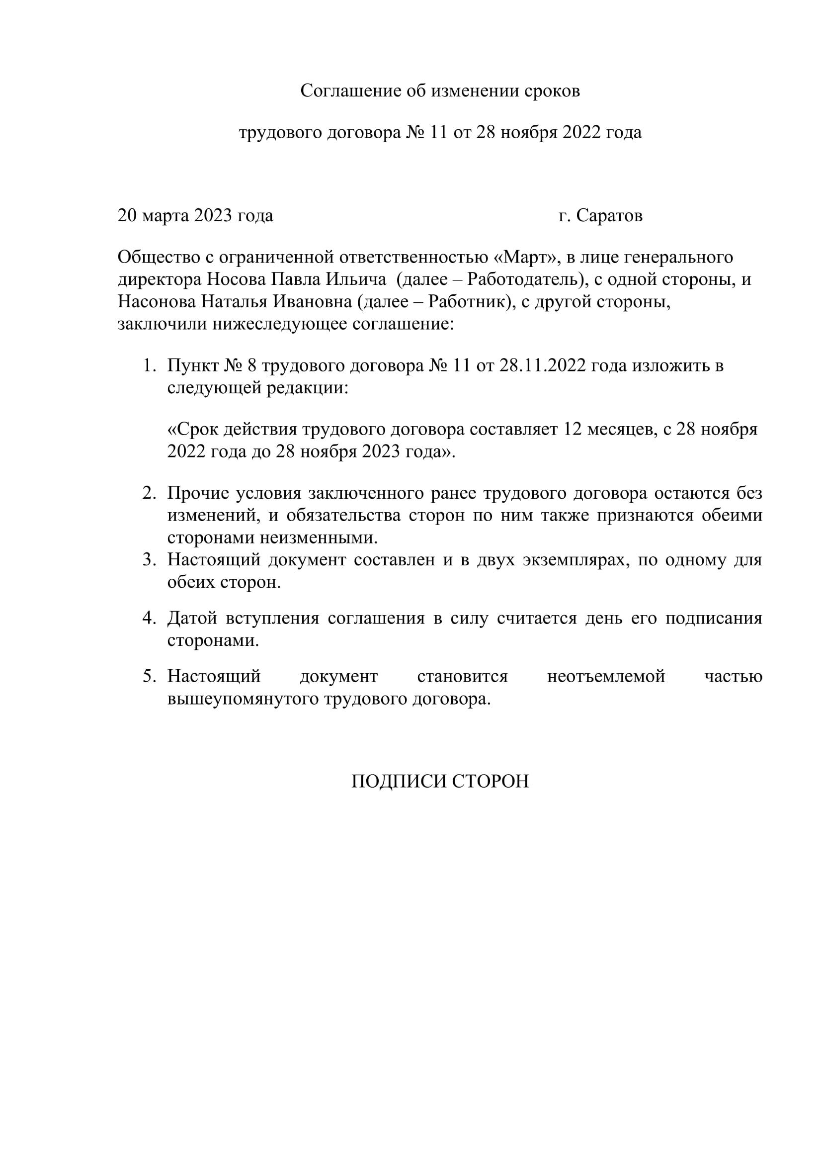 продление срока действия договора займа