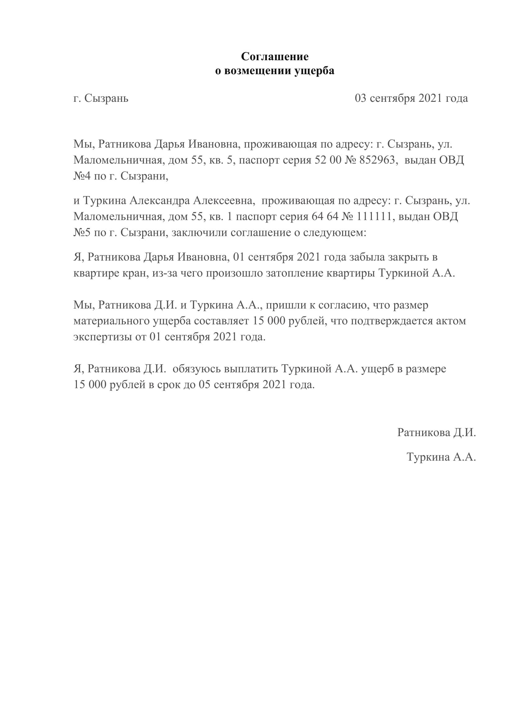 соглашение о возмещение ущерба при затоплении
