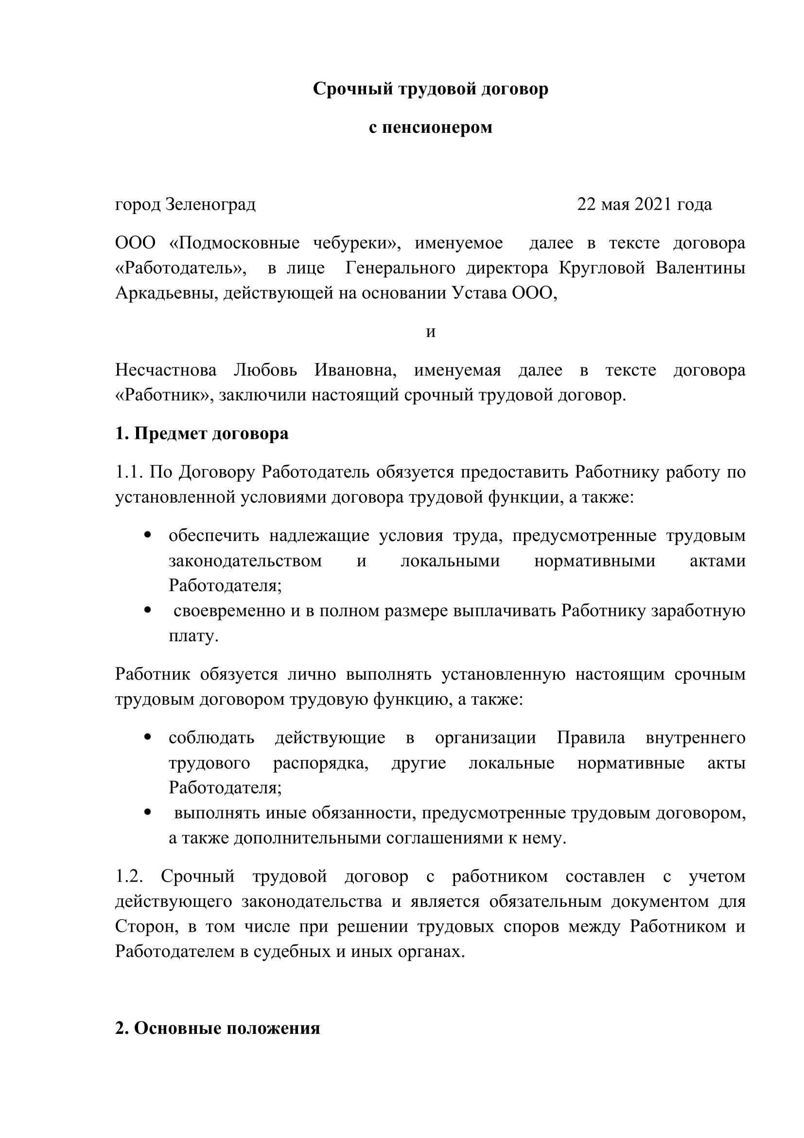 Срочный трудовой договор с работником предпенсионного возраста пенсионный фонд черногорск личный кабинет